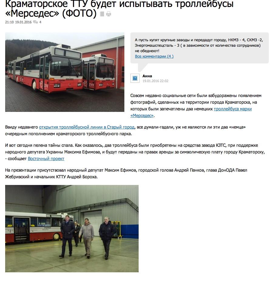 Winterthur trolleybuses in Kramatorsk